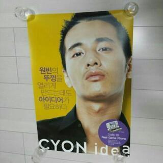韓国俳優ウォンビン非売品ポスター未使用品