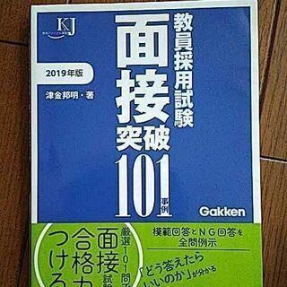 「教員採用試験面接突破101事例 2019年版」 津金邦明