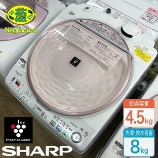 美品【 SHARP】シャープ  洗濯8.0kg/乾燥4.5kg ...
