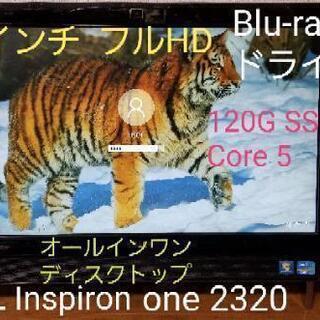 DELL 2320 液晶一体型ディスクトップ SSD仕様