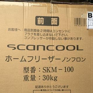 未使用・展示品・三ツ星冷凍ストッカー・容量100リッター・SKM...