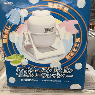 11/11東区和白   定価5,980   VERSOS手動洗濯...