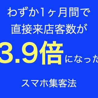 【11月28日開催】掛川商工会議所 スマホを使った最新集客方法教...