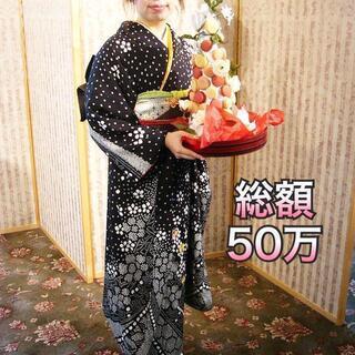 振袖 フルセット 成人式 総額50万 絞り 京都きもの友禅 結婚...