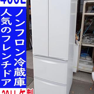 ☆MITSUBISHI/三菱☆フレンチドア ノンフロン冷蔵…