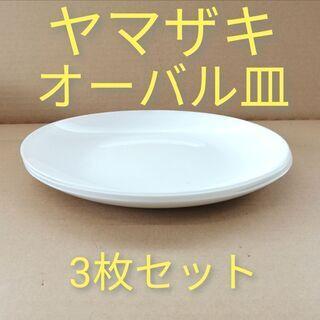 オーバル皿 21cm×25cm 3枚セット