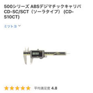 🔥12000円から値下げ🔥【電池不要!】Mitutoyoデジタル...