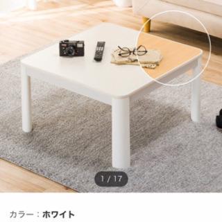 こたつテーブル(動作確認済み)