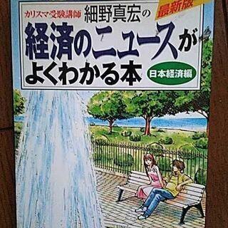 「経済のニュースがよくわかる本 カリスマ受験講師細野真宏の 日本...