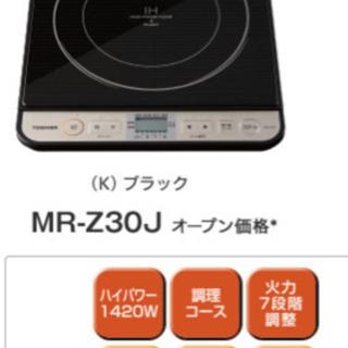 新品 未使用 卓上IHコンロ 東芝 IH調理器 MR-Z30J ...