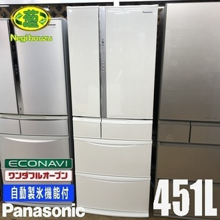 美品【 Panasonic 】パナソニック 470L フレンチ6...