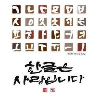 韓国語無料体験レッスン、11月と12月