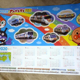 JR四国 2020年 アンパンマン カレンダー