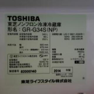 TOSIBAノンフロン冷凍冷蔵庫 GRーG34SY(T)