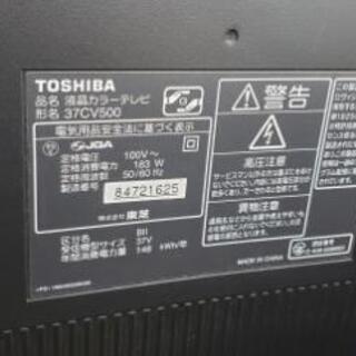 東芝液晶テレビ37CV500