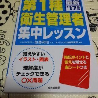 【新品未使用】最新 第一種衛生管理者集中レッスン