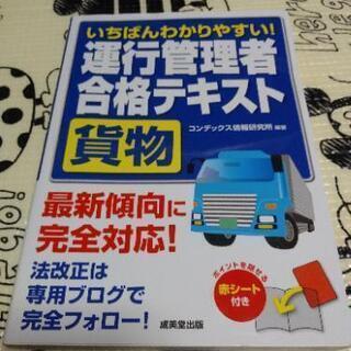 【新品】運行管理者 合格テキスト 貨物