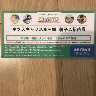キッズキャッスル三郷 親子ご招待券