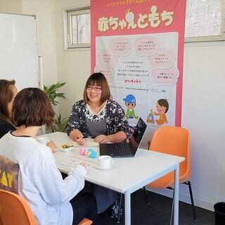 あかもちお茶会~ママ友作り・情報交換~ - 広島市