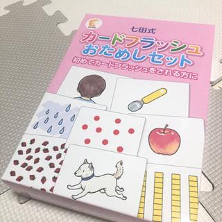 七田式 カードフラッシュ おためしセット 未開封 新品の画像