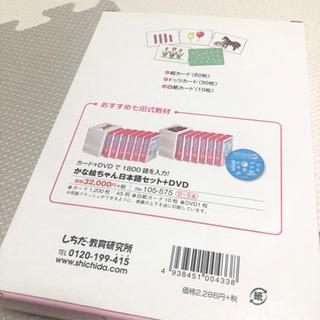 七田式 カードフラッシュ おためしセット 未開封 新品 - 横浜市