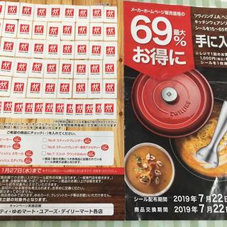 ゆめタウンキッチンウェアシリーズシール