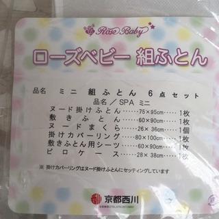 【美品】ローズベビー組ふとん 6点セット