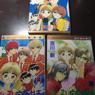 あかるい家族計画 -(1-3)(マーガレットC)(少女コミック)...