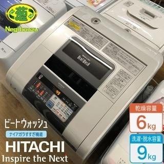 美品【 HITACHI 】日立 ビートウォッシュ 洗濯9.…