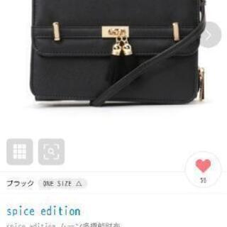 お財布ショルダーバッグ*spice edition