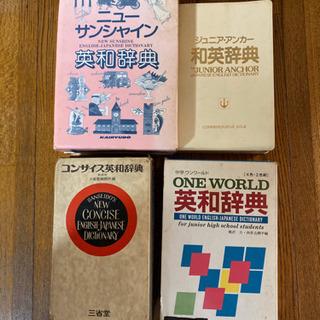 ★0円★差し上げます★英和辞典★4冊★
