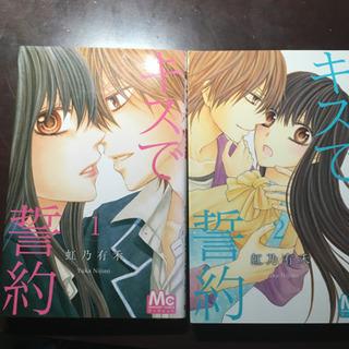 キスで誓約 -(1-2)(マーガレットC)(少女コミック) 虹乃...