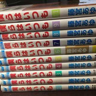 僕らはいつも -(1-9,11)(マーガレットC)(少女コミック...