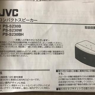 JVC 置き型スピーカー