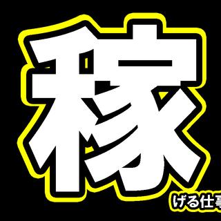 岐阜県☆版!≪製造正社員≫月収30.0万円以上!住み込みok!寮...