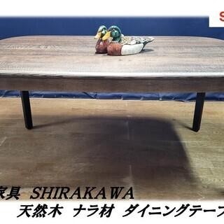 【K4 飛騨の家具 SHIRAKAWA 天然木 ナラ材 ダイニン...