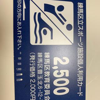 練馬区立スポーツ施設個人利用カード 郵送可 プリペイドカード