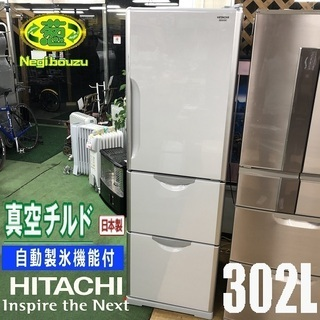 美品【 HITACHI 】日立 302L 3ドア冷凍冷蔵庫…