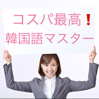 *\(^o^)/*守口ハングルカフェ☕️ − 大阪府
