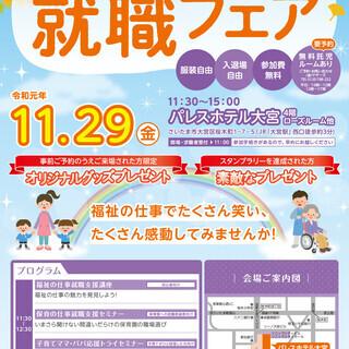 令和元年度「第2回福祉の仕事就職フェア(11月29日)」を開催します。