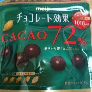 ⑳未開封☆明治 チョコレート効果カカオ72%