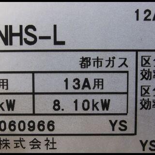 新生活!7480円 パロマ ガステーブル コンロ 都市ガス 2013年製 ホース付 − 大阪府