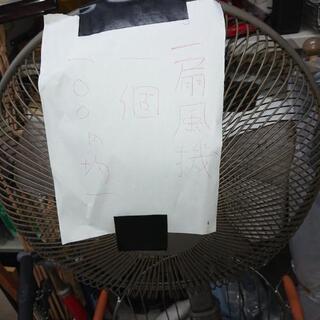 扇風機は一個200円均一