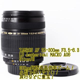 ●300mmの高倍率●旅行に最適●タムロン 28-300mm A...