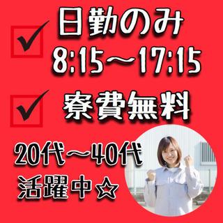 【No60】寮費無料!20代~40代の男性活躍中☆
