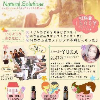 【京都大阪】植物を学ぶ・ナチュラルソリューションズレッスン【要予約】