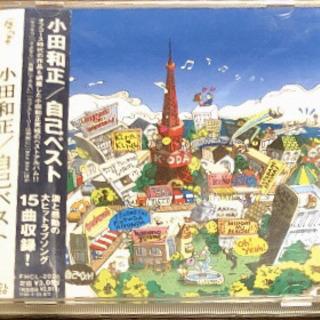 小田和正 自己ベスト 15曲収録!