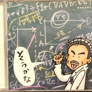 小田和正 そうかな 相対性の彼方