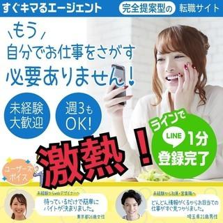 【未経験歓迎!】営業・コーディネーター【埼玉県大宮支店】