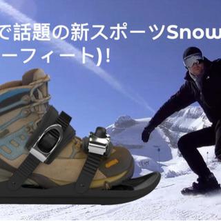 スノーフィート「snowfeet」